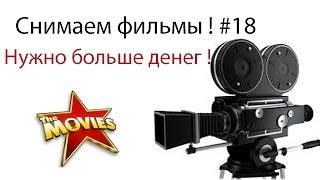 Снимаем фильмы ! Нужно больше денег ! #18