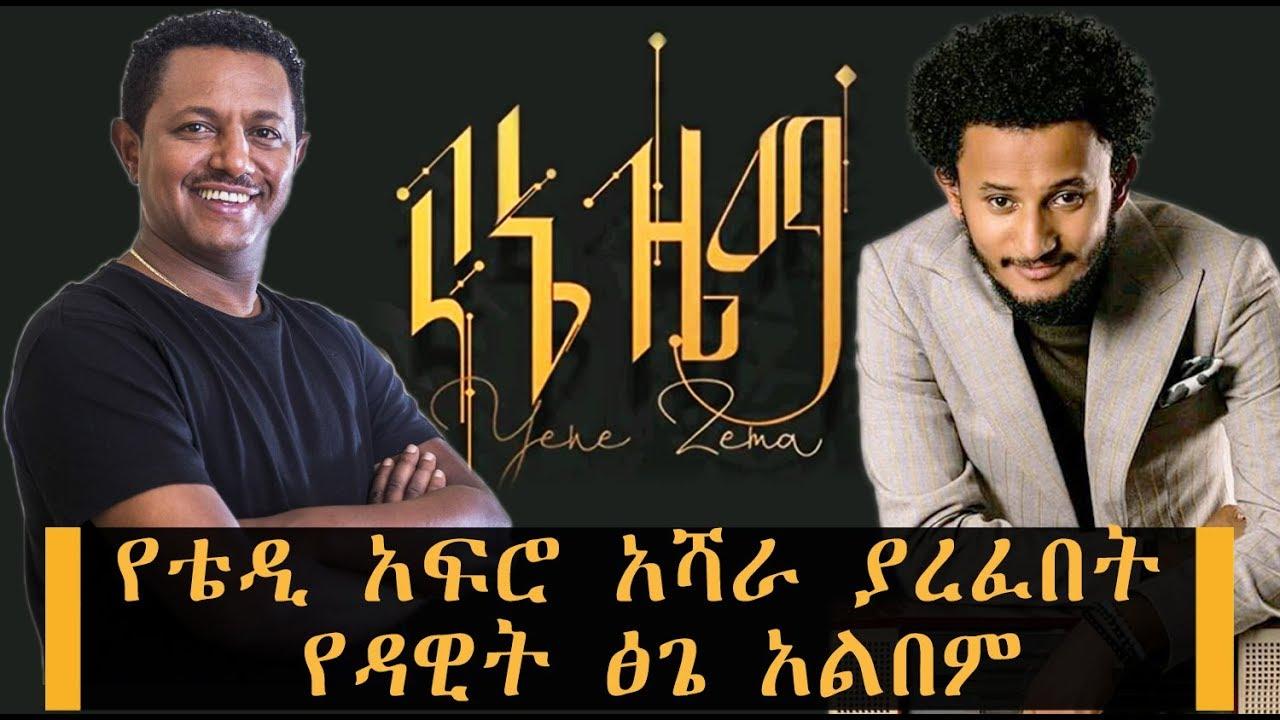 Dawit Tsige's album that Teddy Afro Involved