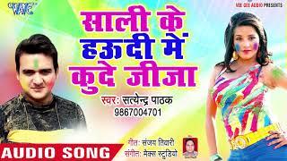 नया होली हुरदंग 2019 - Saali Ke Haudi Me Kude Jija - Satendra Pathak - Bhojpuri Holi Songs 2019