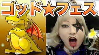 【パズドラ】ゴー☆ジャスのゴッドフェス!まさかあのモンスターが!? thumbnail