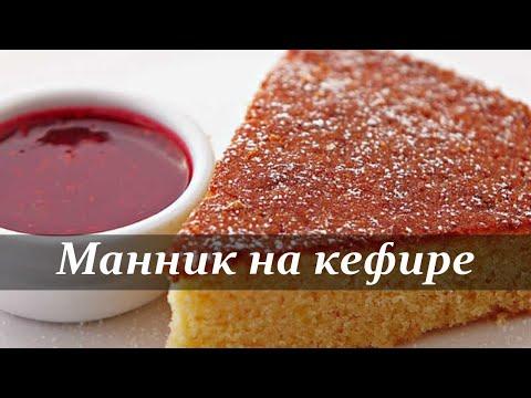Как приготовить вкусный манник на кефире в духовке