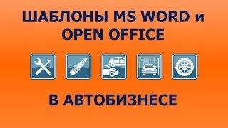 ДАЛИОН:АВТО ― печатные формы в MS WORD и OPEN OFFICE