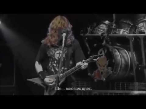 Megadeth - This Day We Fight - превод/translation