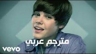 Justin Bieber Baby جاستن بيبر _ بيبي مترجمة بالعربي