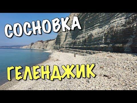 Как добраться пляж Сосновка Геленджик?