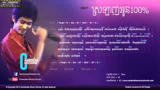 ថេណា -  ស្រឡាញ់អុន100% (Lyric & Chord By Cambodian Music Chord)