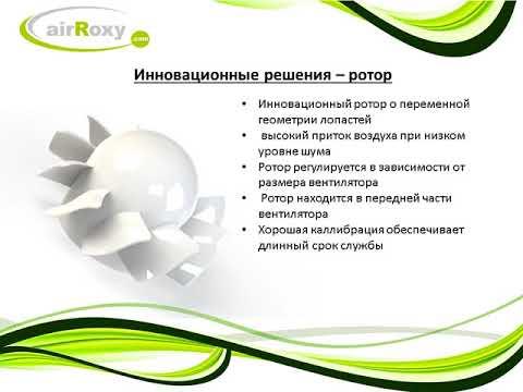 Вытяжной вентилятор airRoxy dRim 125S-C161