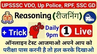 🔴 Reasoning ( रीजनिंग ) ऑनलाइन टेस्ट 1 || UPSSSC VDO, UP POLICE, RPF, SSC GD  ||