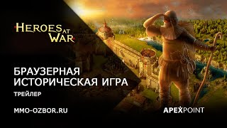 Онлайн игра Heroes at War: Трейлер