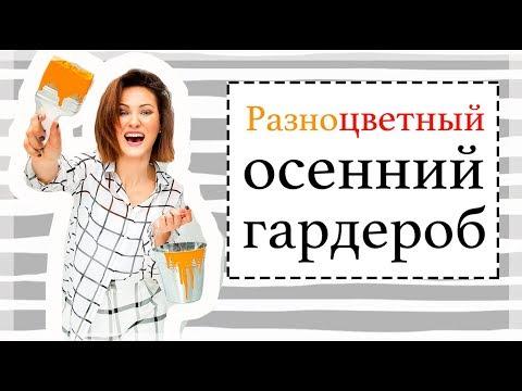 ЗАПУСК МОЕГО БРЕНДА ЖЕНСКОЙ ОДЕЖДЫ - РАЗНОЦВЕТНЫЙ ГАРДЕРОБ НА ОСЕНЬ