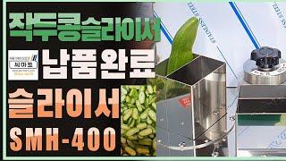야채절단기 작두콩절단기 작두콩슬라이서 (Vegetabl…