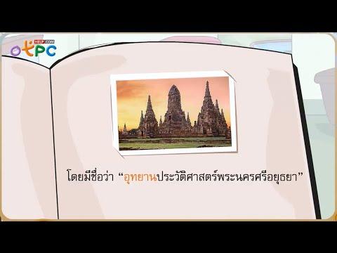 เที่ยวกรุงเก่า - สื่อการเรียนการสอน ภาษาไทย ป.3