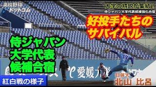 全国から集まった好投手がサバイバル!!【侍ジャパン大学代表候補合宿】