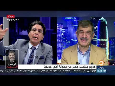اللقاء كامل || أسباب خروج منتخب مصر المبكر من بطولة أمم أفريقيا يكشفها علاء صادق مع محمد ناصر