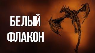 Skyrim - Интересный квест БЕЛЫЙ ФЛАКОН