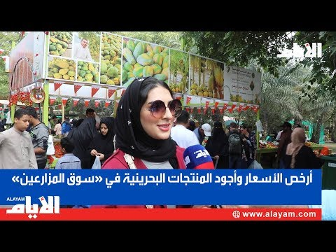 ا?رخص الا?سعار وا?جود المنتجات البحرينية  في «سوق المزارعين»  - 09:53-2019 / 2 / 16