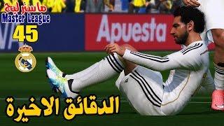 ماستر ليج #45 | طقم ريال مدريد الجديد طقم ابطال العالم !! - الدقائق الاخيرة | بيس 2016