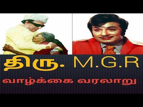 MG Ramachandiran Life History in Tamil / எம்.ஜி.ஆர் வாழ்க்கை வரலாறு