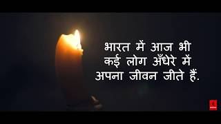 Never Forget || Save Electricity Save India || A Film By Priya Music | Social Video