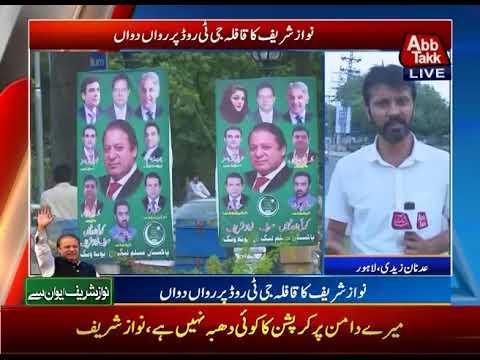 Nawaz Sharif's GT Road Rally