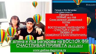 Галина и Иса Багировы на ВОСТОК FM Счастливая примета Восточный гороскоп  26 12