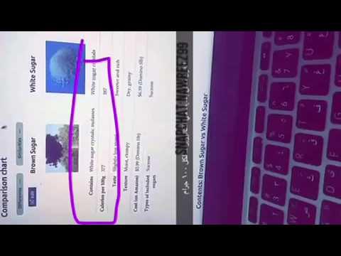84697dc4c الفرق بين السكر الأسمر والسكر الأبيض - YouTube