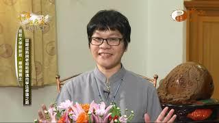 易經大學師訓班 鐘琦珺賢士【仙佛在我家237】| WXTV唯心電視台