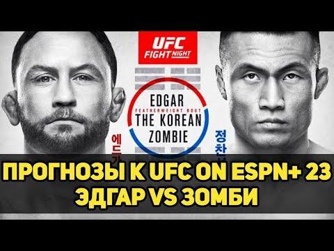 АПСЕТЫ В СТУДИЮ! Прогнозы к UFC on ESPN+23 Корейский Зомби vs Фрэнки Эдгар