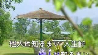 人生峠. 村田 英雄 作詩 宮原哲夫 作曲 小松原てるを. 昭和54年 この歌...