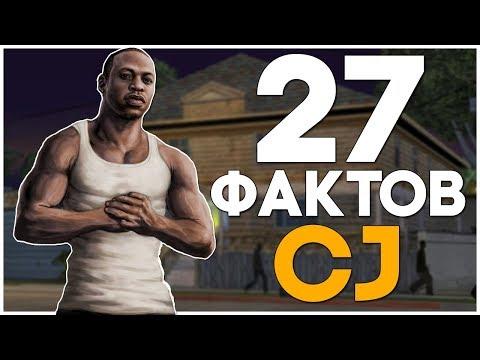 27 ИНТЕРЕСНЫХ ФАКТОВ О КАРЛ ДЖОНСОН - CJ GTA SAN ANDREAS