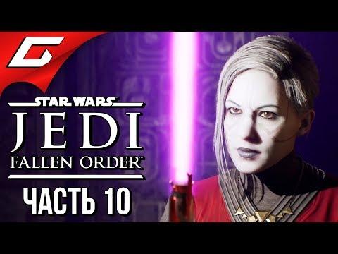STAR WARS JEDI: Fallen Order ➤ Прохождение #10 ➤ ВЕРЬ В СИЛУ