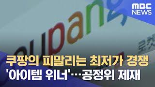 쿠팡의 피말리는 최저가 경쟁 '아이템 위너'…공정위 제재 (2021.07.21/뉴스데스크/MBC)