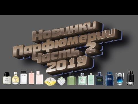 Новинки парфюмерии 2019