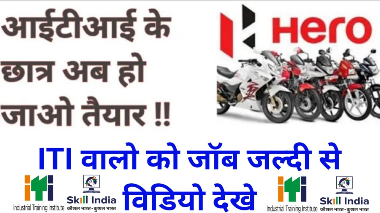 Hero Motocorp Private Limited