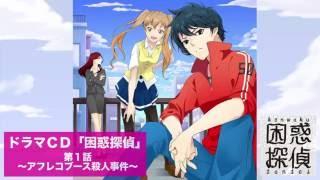 2016年8月14日リリース ドラマCD「困惑探偵 〜第1話 アフレコブース...