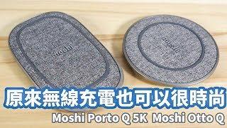 【束褲開箱】原來無線充電也可以很時尚   Moshi Porto Q 5K & Moshi Otto Q