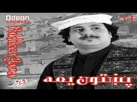 Sarfaraz Khan Official Pashto New Song 2016 Album Pukhtoon Yama Song Tapayezi