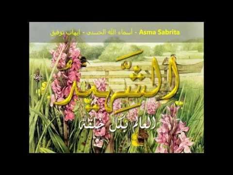 ايهاب توفيق -أسماء الله الحسنى- Ihab Toufik - Asmaa Allah El Hosna - Asma Sabrita