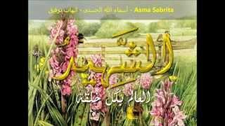 ايهاب توفيق -   أسماء الله الحسنى  - Ihab Toufik - Asmaa Allah El Hosna - Asma Sabrita