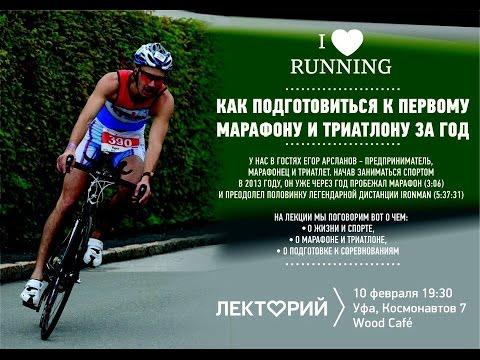 История первого Марафона и IronMan   Егор Арсланов для I Love Running