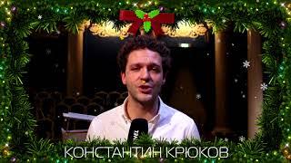 Поздравление зрителей телеканала TVMChannel от Константина Крюкова
