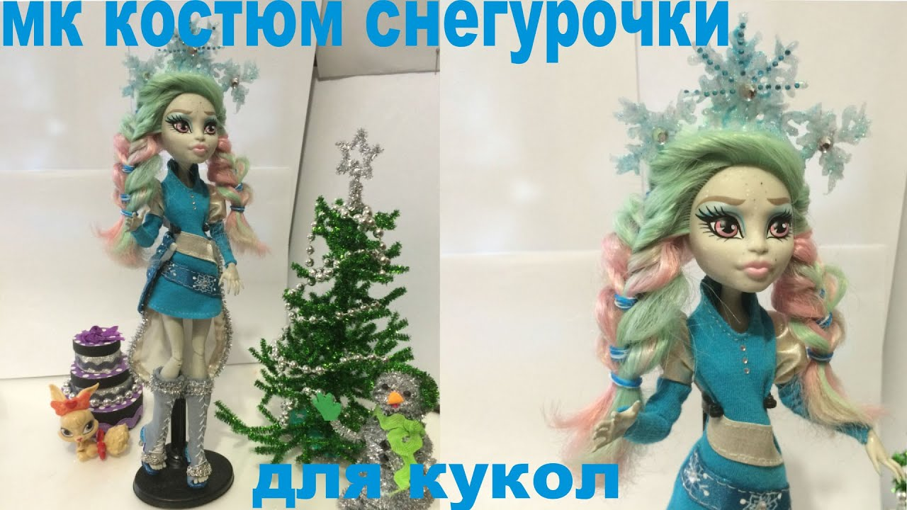 Как сделать для кукол костюм 795