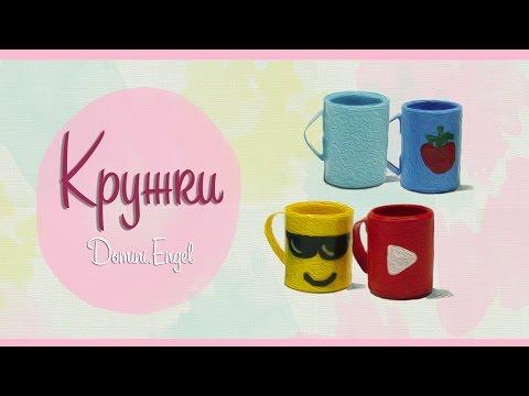 Смотреть онлайн Кружки и чашки из бумаги для кукол / Paper caps and mugs for dolls