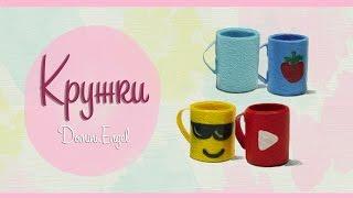 КРУЖКИ И ЧАШКИ из бумаги для кукол / Paper caps and mugs for dolls