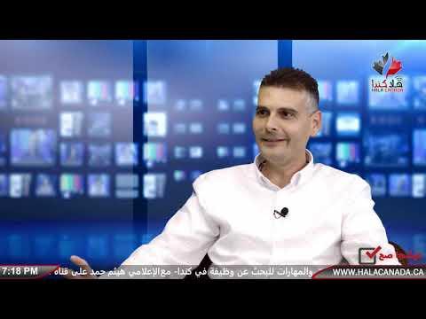 لقاء خاص مع مستشار التوظيف خالد زعيتر