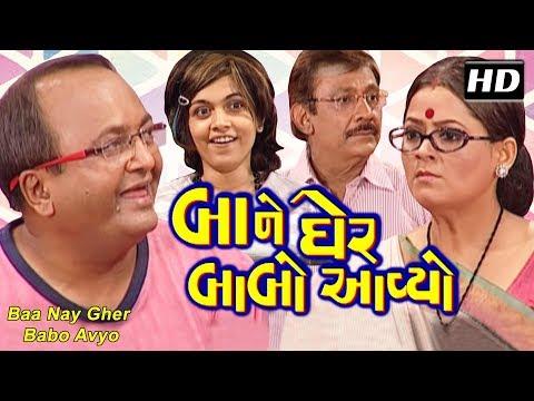 Baa Ne Gher Babo Avyo HD  Sanjay Goradia  Gujarati Comedy Natak Full 2018  Pratap Sachdev  Leena