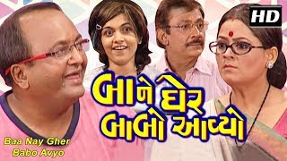 Video Baa Ne Gher Babo Avyo HD   Sanjay Goradia   Gujarati Comedy Natak Full 2018   Pratap Sachdev   Leena download MP3, 3GP, MP4, WEBM, AVI, FLV September 2018