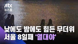 낮에도 밤에도 힘든 무더위…서울 8일째 '열대야' / …