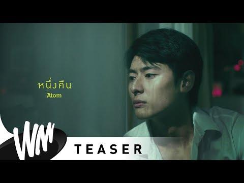 หนึ่งคืน - Atom ชนกันต์ [Official Teaser]