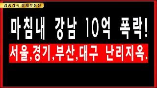 마침내 강남 10억 폭락! 서울,경기,부산,대구 난리지…